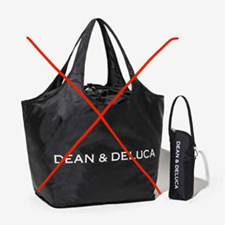 ディーンアンドデルーカ(DEAN & DELUCA)のGLOW 8月号付録 DEAN&DELUCA ボトルケース(その他)