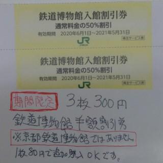 ジェイアール(JR)のJR東日本優待券の鉄道博物館半額割引券3枚セット300円、内容変更も可能(美術館/博物館)