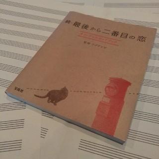 タカラジマシャ(宝島社)の続・最後から二番目の恋 オフィシャルガイドブック(中古本)(その他)