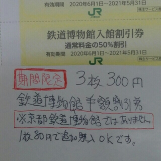 ジェイアール(JR)のJR東日本優待券の鉄道博物館半額割引券4枚セット380円、枚数変更も可能です!(美術館/博物館)
