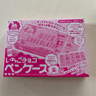 講談社 - なかよし 付録 ♡ いちごチョコペンケース