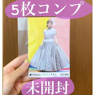 ノギザカフォーティーシックス(乃木坂46)の白石麻衣 しあわせの保護色 生写真 5枚コンプ(アイドルグッズ)