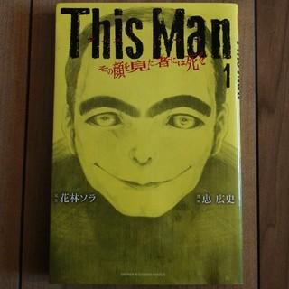 コウダンシャ(講談社)のThis Man(全巻セット)