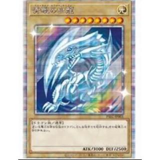 ユウギオウ(遊戯王)の青眼の白龍 プリズマティックシークレットレア(シングルカード)