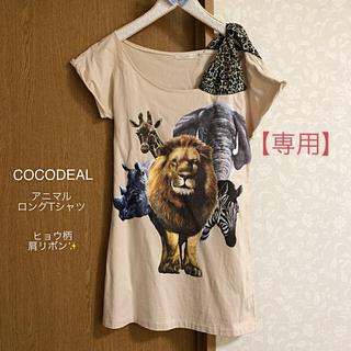 ココディール(COCO DEAL)のまろ様専用 COCODEAL アニマル ロングTシャツ リボン ヒョウ柄 動物(Tシャツ(半袖/袖なし))