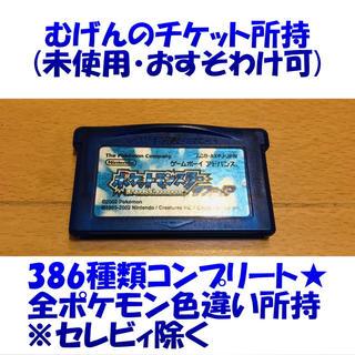 ゲームボーイアドバンス(ゲームボーイアドバンス)の★送料無料★ GBA ポケットモンスター サファイア(携帯用ゲームソフト)