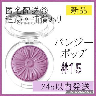CLINIQUE - 【新品】クリニーク チーク ポップ 15 パンジー ポップ CLINIQUE