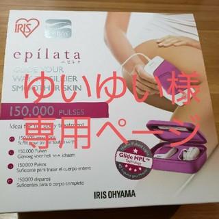 エピレタ epilata 脱毛器