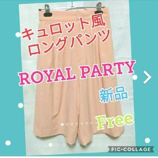 ロイヤルパーティー(ROYAL PARTY)のROYAL PARTY  ロングキュロット風パンツ 定価¥7900 (96)(カジュアルパンツ)