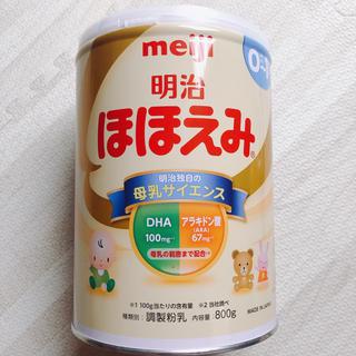 明治 - 明治 ほほえみ 粉ミルク2缶セット