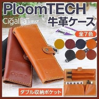 プルームテック(PloomTECH)のPloom TECH本革ケース(タバコグッズ)
