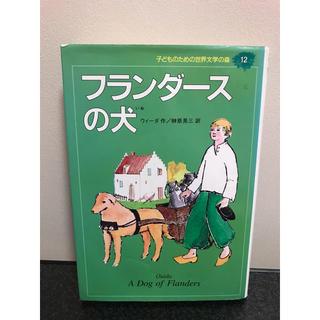 シュウエイシャ(集英社)のフランダースの犬(絵本/児童書)