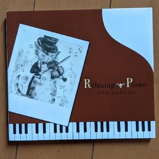 ジブリ(ジブリ)のリラクシング・ピアノ~ジブリ・コレクション(ヒーリング/ニューエイジ)