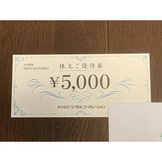 リーガル(REGAL)のリーガルコーポレーション 株主優待(ショッピング)