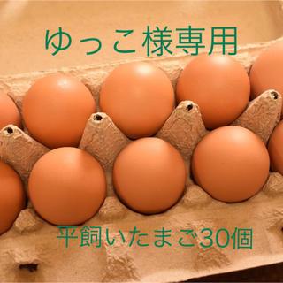 ゆっこ様専用 高原卵10個入り3パック (野菜)