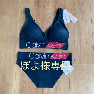 カルバンクライン(Calvin Klein)の【新品】Calvin Klein カルバンクライン ブラショーツ 上下セット(ブラ&ショーツセット)