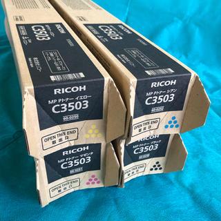 リコー(RICOH)のRICOH純正トナー C3503 4色 4本セット(OA機器)