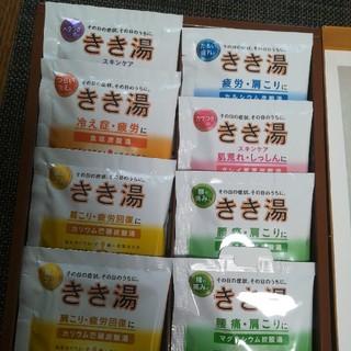 きき湯 セット バスクリン(入浴剤/バスソルト)