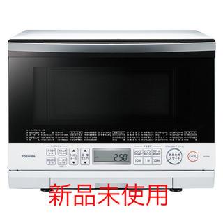 トウシバ(東芝)の👉過熱水蒸気オーブンレンジ👈(電子レンジ)