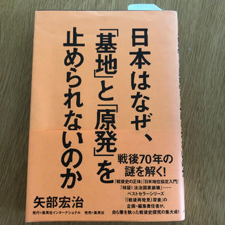シュウエイシャ(集英社)の日本はなぜ、「基地」と「原発」を止められないのか(ビジネス/経済)