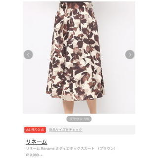 ジャスグリッティー(JUSGLITTY)の新品タグ付き【Rename リネーム】スカート ジャスグリッティー 好き(ロングスカート)