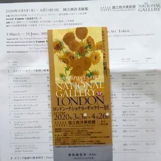 匿名補償 ロンドン・ナショナル・ギャラリー展(美術館/博物館)