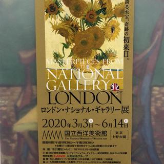 ロンドンナショナルギャラリー展・東京(美術館/博物館)