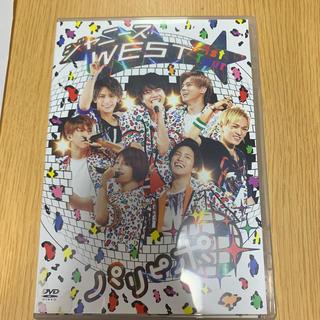 ジャニーズWEST - ジャニーズWEST 1st Tour パリピポ DVD