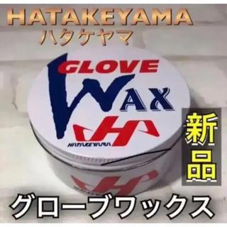 ハタケヤマ(HATAKEYAMA)のハタケヤマ 野球グラブワックス 保革ワックス(グローブ)