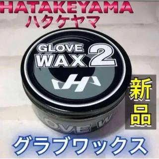 ハタケヤマ(HATAKEYAMA)のハタケヤマ 野球ワックス 保革ワックス黒土入り(グローブ)
