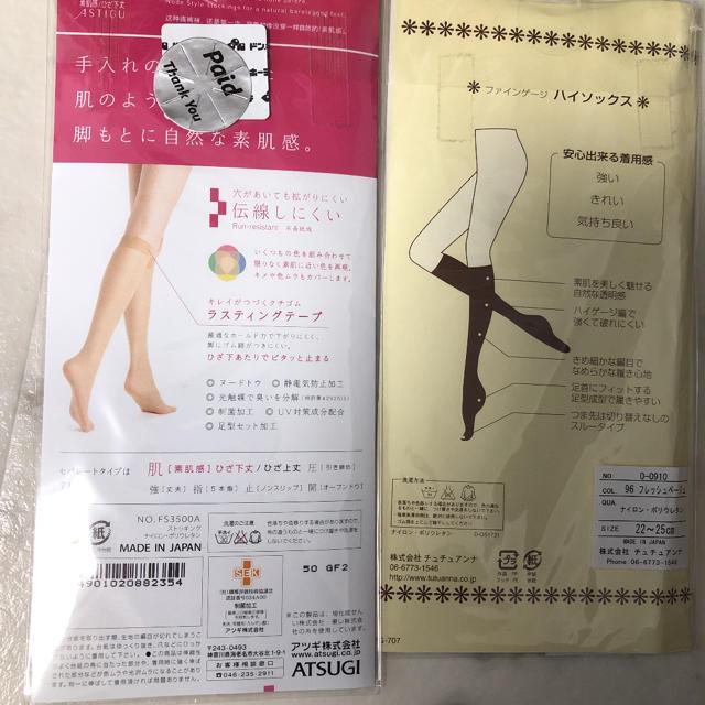 Atsugi(アツギ)の【新品】ATSUGI 膝丈 ストッキング レディースのレッグウェア(タイツ/ストッキング)の商品写真