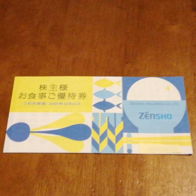 ゼンショー 3000円分 株主優待 チケットの優待券/割引券(レストラン/食事券)の商品写真