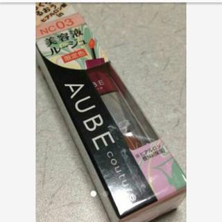 オーブクチュール(AUBE couture)のオーブ NC03(口紅)