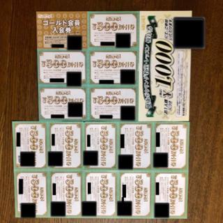 ラウンドワン株主優待券7500円分 ゴールド会員入会券(ボウリング場)