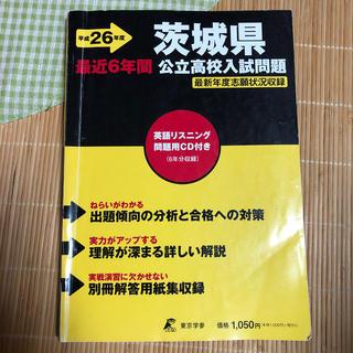 シュウエイシャ(集英社)の茨城県公立高校入試問題 平成26年度(語学/参考書)