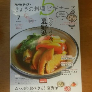 NHKテキスト きょうの料理ビギナーズ