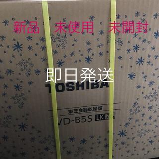 トウシバ(東芝)の東芝食器乾燥器(VD-B5S)ブルーブラック(食器洗い機/乾燥機)