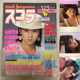 コウダンシャ(講談社)の80年代情報雑誌 河合その子 野球 車 バイク アイドル 女優 1986年(アート/エンタメ/ホビー)