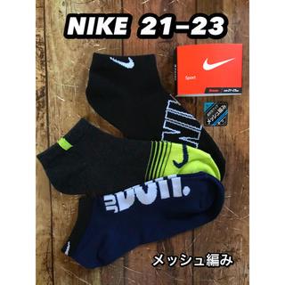 NIKE - NIKE メッシュ編み靴下  3足組  21−23