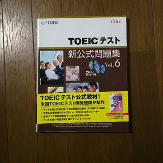 TOEICテスト新公式問題集 vol.6(その他)