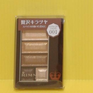 RIMMEL - 新品 リンメル ショコラスウィートアイズ 001 ジンジャーラテショコラ