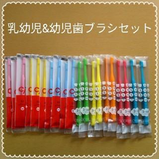 341【歯科専売】乳幼児&幼児ミニ歯ブラシ 20本セット(歯ブラシ/デンタルフロス)