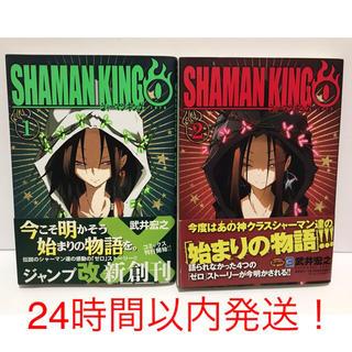 集英社 - シャーマンキング ゼロ 2巻セット