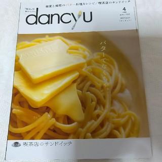 dancyu (ダンチュウ) 2020年 04月号