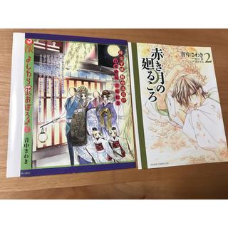 カドカワショテン(角川書店)の単行本 オリジナルカバー (カード)