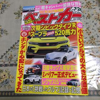 ベストカー  7.26号(車/バイク)