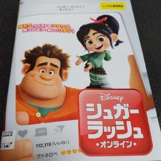Disney - ディズニーシュガー・ラッシュ:オンライン DVD  レンタル