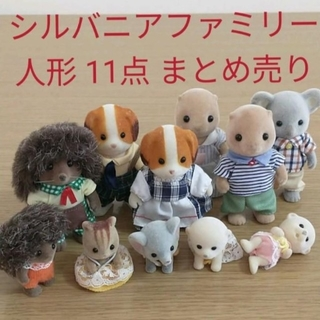 EPOCH - 中古 シルバニアファミリー 人形 11点 まとめ売り
