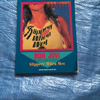 バンドスコア BON JOVI_Slippery When Wet(ポピュラー)
