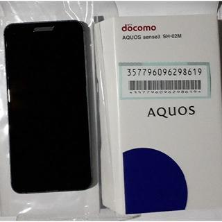シャープ(SHARP)の未使用 SIMフリー SHARP AQUOS sense3 SH-02M (スマートフォン本体)